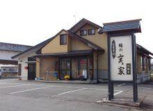 村山市楯岡 味の実家屋根塗装工事